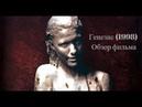 Генезис (1998) обзор фильма-короткометражки