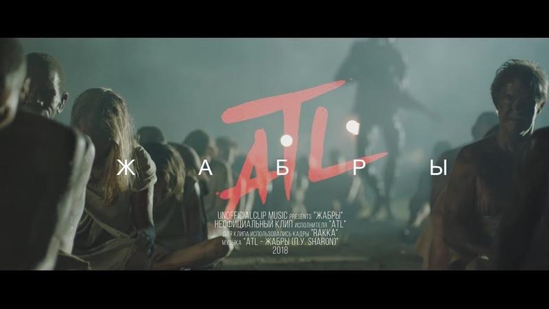 ATL - Жабры (Unofficial clip 2018)