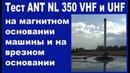 Измеряем КСВ NL 350 на магнитном основании машины