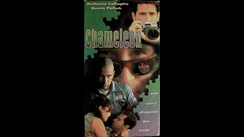 Человек-хамелеон Chameleon. 1995. Перевод Андрей Гаврилов. VHS [vk.comera_vhs]