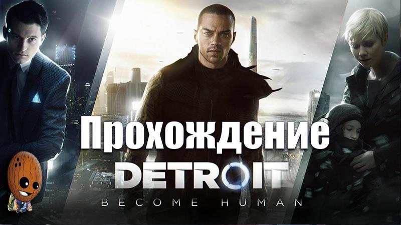 Detroit: Become Human - Прохождение 3➤ Художник