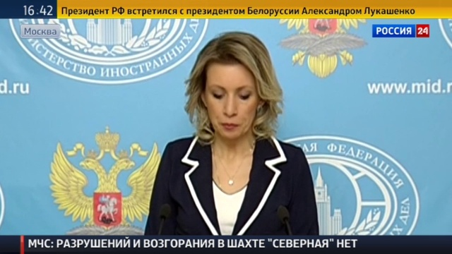 Новости на Россия 24 • Захарова РФ и США начали обмен данными о перемирии в Сирии