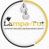 Интернет-магазин люстр и светильников Lampa-Tut