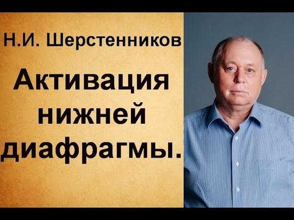Шерстенников Н.И. Активация нижней диафрагмы.