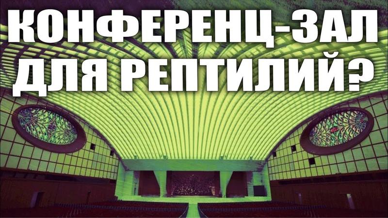 Змееголовый конференц-зал Папы Римского. Кому служит Ватикан. Совпадение? Не думаю.