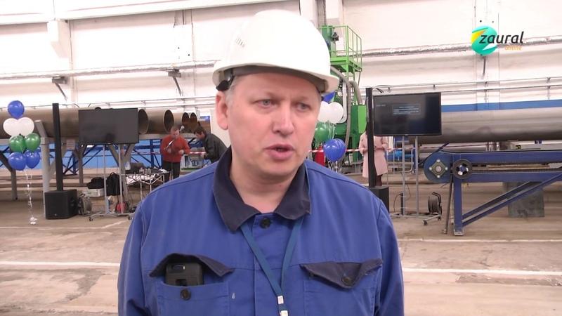 В Курганской области открыли завод по производству труб