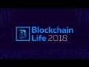 Blockchain Life 2018 - ключевое событие криптоиндустрии