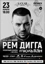 Роман Воронин, Рем Дигга