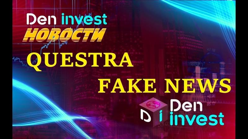 Den Invest новости Questra Agam 26.11.18