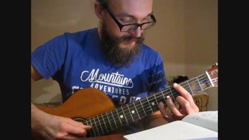 MVI_6103_. гитара. Разбросала косы русые берёза (без вок)(полн)(Cm)