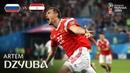 Artem DZYUBA Goal - Russia v Egypt - MATCH 17