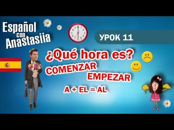 11 Español con Anastasiia слияние предлога А с артиклем EL Empezar Comenzar Qué hora es