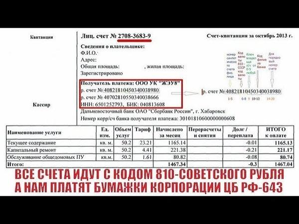 Можно ли списать кредит и ЖКХ по коду валют 810 RUR и 643 RUB [07.10.2018]