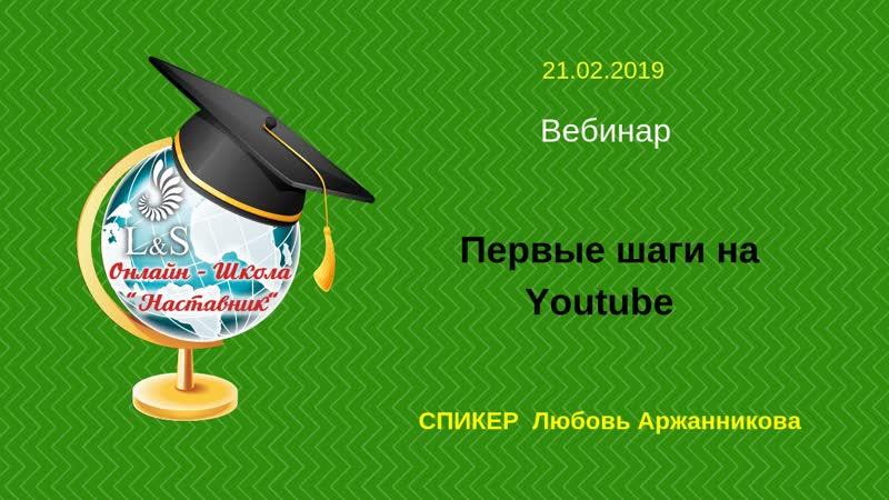 Первые шаги на Youtube .Первый дебют Спикера Любовь Аржанникова
