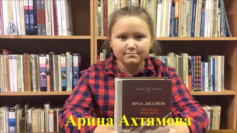 Ахтямова Арина