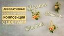 Творческая мастерская Светланы Цыгановой. Как сделать декоративные геометрические композиции с цветами (имитация флорариума)