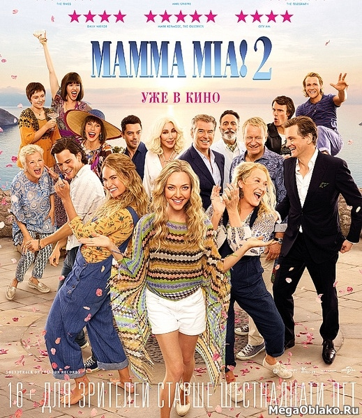 Mamma Mia! 2 / Mamma Mia! Here We Go Again (2018/WEB-DL/WEB-DLRip)