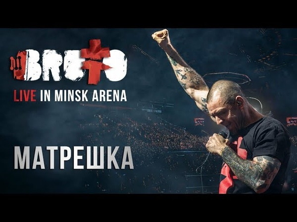 BRUTTO Матрешка LIVE IN MINSK ARENA