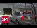 Жители высотки в Москве с боем пробиваются в свой гараж - Россия 24