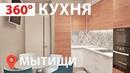 Дизайн кухни в г. Мытищи ЖК Рождественский 70 кв. м.