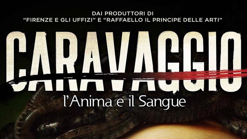 Караваджо: Душа и Кровь / Caravaggio: The Soul and the Blood, (2018) Nexo Digital