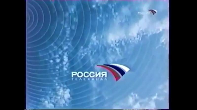 Заставка начала и конца эфира (Россия, 01.09.2002-17.11.2002)