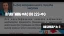 Практика ФАС по 223 ФЗ