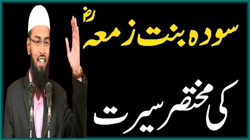 Ummul Momineen Sawdah Bint Zama RA Ki Pakeeza Zindagi || Adv Faiz Syed Latest Bayan 2019