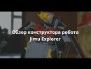 Обзор конструктора Jimu Explorer Ubtech Robotics