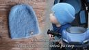 Шапка Бини спицами на любой размер | Bini hat knitting pattern