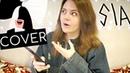 КАК Я УЧУ ПЕСНИ 1 SIA - LIKE A RIVER RUNS (cover by Natasha Lambert)