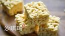 沙琪玛 Saqima (Syrup and Egg Noodle Cake)