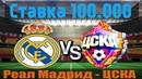 Прогноз Реал Мадрид ЦСКА Лига чемпионов