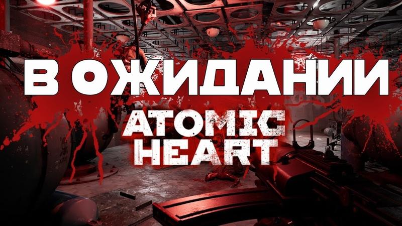 Первый взгляд на трейлер игры Atomic Heart / недо - обзор на крутой шутер с рпг елементами