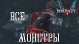 Devil May Cry 5 All Monsters Enemy Mobs (Все Монстры)