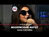 Анна Плетнёва «Винтаж» – Воскресный ангел (#LIVE Авторадио)