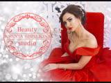 Создание fashion образа в Beauty Studio Ксении Шпилькиной.
