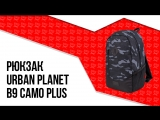 Рюкзак Urban Planet - B9 Camo Plus