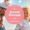 Действительно Детский Фотограф Алёна Кулешова