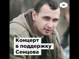 Концерт в поддержку Сенцова ROMB