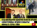 Суд Швейцарии одобрил иски по Крыму • «Властелины» ОРДЛО в забытье • Мифы о «герое» Гиви