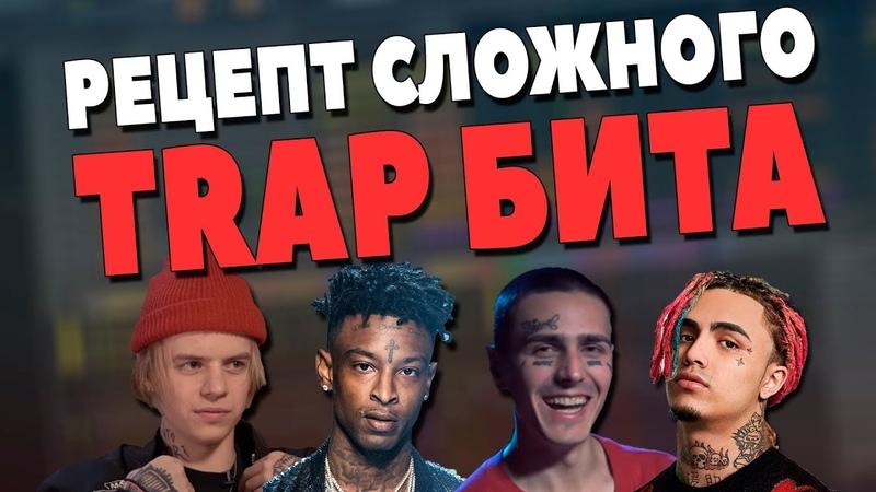 РЕЦЕПТ СЛОЖНОГО ТРЭП БИТА - ВИДЕОУРОК FL STUDIO 20