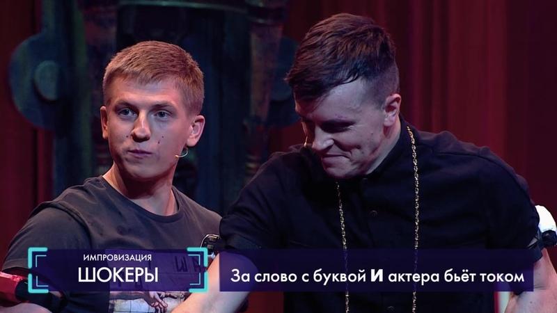 Импровизация «Шокеры»: Сеанс экстрасенса. 4 сезон, 8 серия (85)