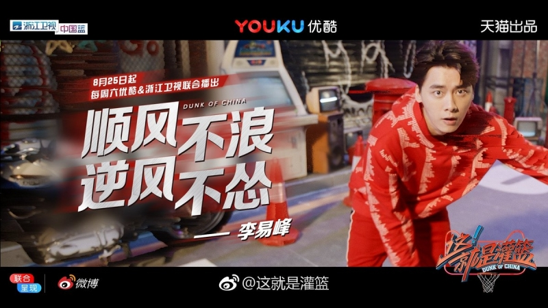 Li Yifeng Dunk of China