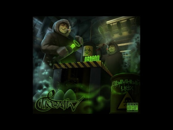 CREATIV (ЭСКИМОС CREW, OBZ) - Дымный Цех