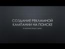 10 Директ_Создание рекламы на поиске