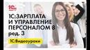 Настройка начальной страницы программы 1СЗУП ред.3