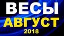 ВЕСЫ ТАРО ПРОГНОЗ АВГУСТ 2018