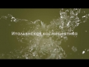 Инновации в действии - итальянская космецевтика EGIA Biocare System