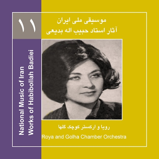 Roya альбом Works of Habibollah Badiei 11,Roya & Golha Chamber Orchestra